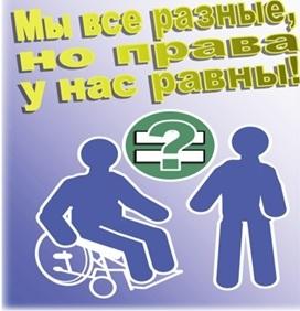 сайт знакомст для инвалидов хабаровск