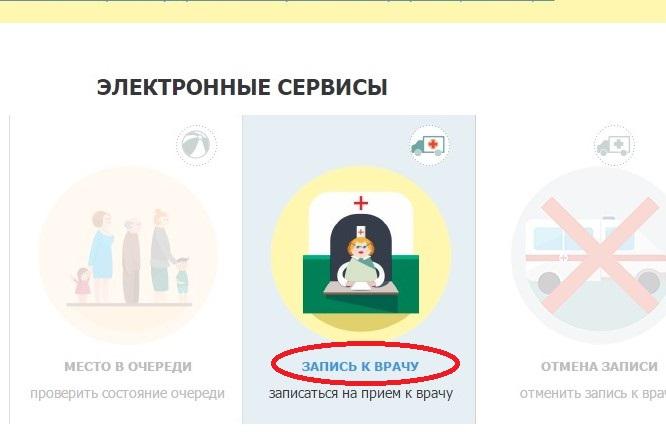 Детская поликлиника 68 красногвардейского района официальный